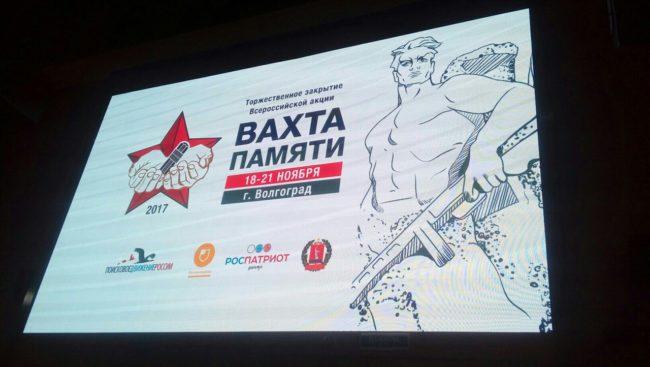 Вахта Памяти 2017