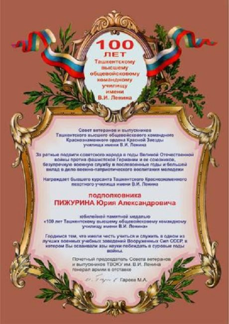 100 лет Ташкенскому