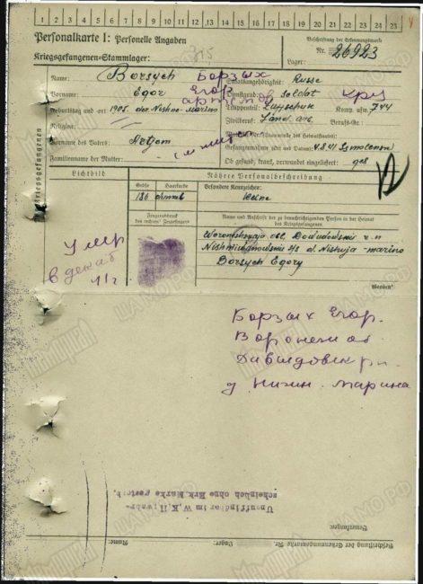 .Карточка военнопленного Е.А. Борзых