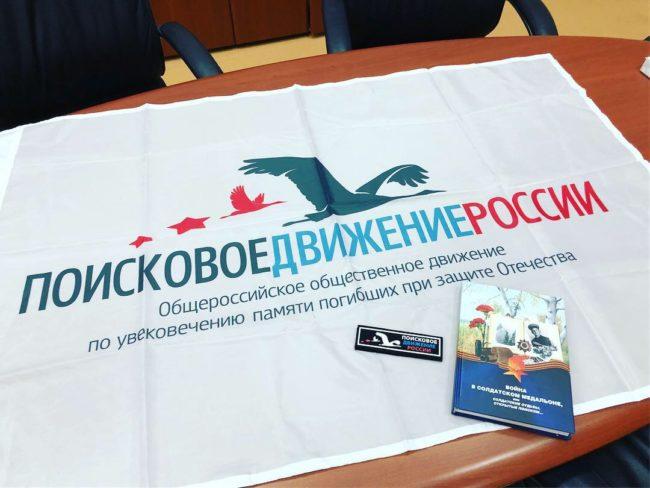 В Ставропольском крае  образован еще один новый поисковый отряд