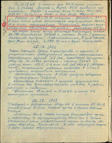 В донесении в числе убитых указан подполковник КИРИЧЕНКО
