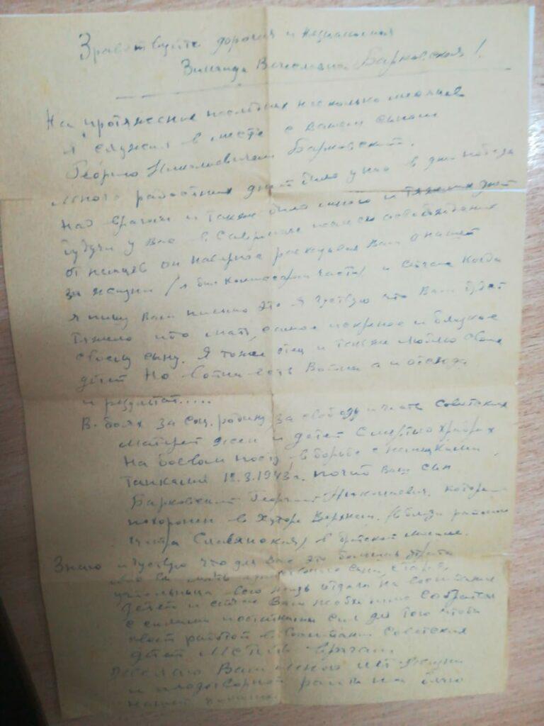 Письмо однополчан