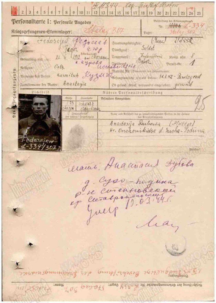 Карточка военнопленного Федосеева Г.К.
