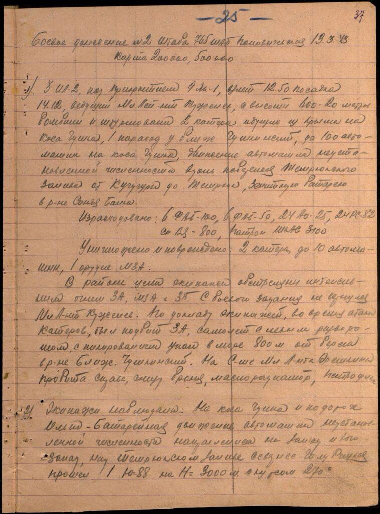 Боевое донесение о летчике В.И.Кужелеве