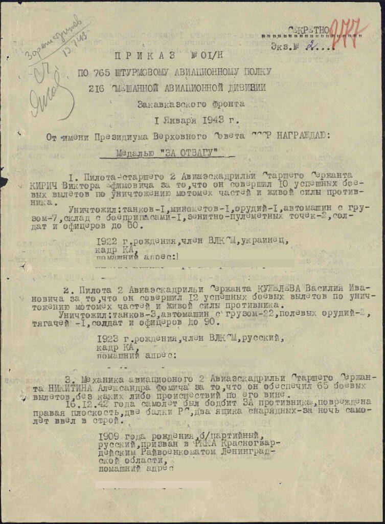 Нграждение В.И.Кужелев а медалью За Отвагу