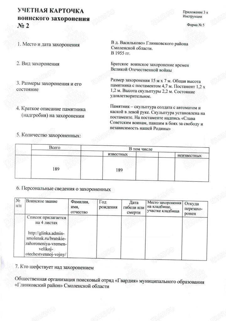 Учетная карточка воинского захоронения, стр.1