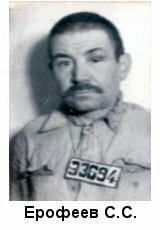 Ерофеев Степан Сергеевич