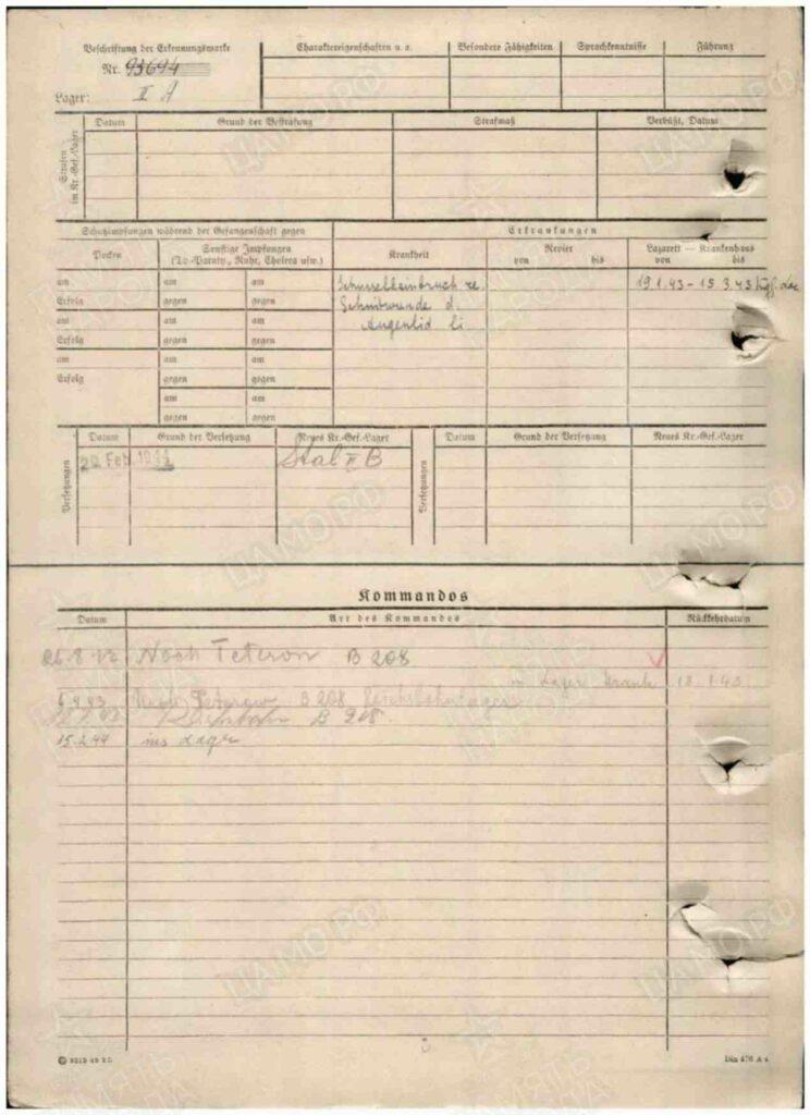 Карточка учета военнопленного стр 2