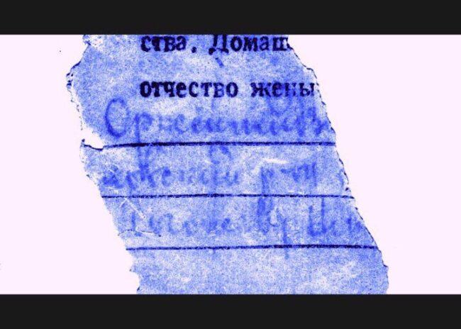 фрагмент личного опознавательного знако