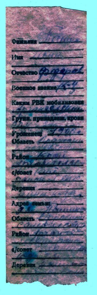 Солдатский медальон Пашина Ивана Федоровича