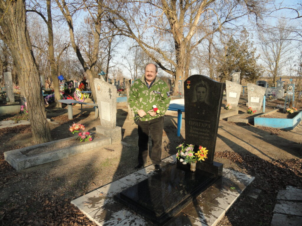 Могила Пригара Александра Яковлевича