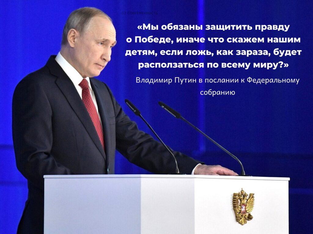Из послания В.В. Путина к Федеральному Собранию 15 января 2020 года
