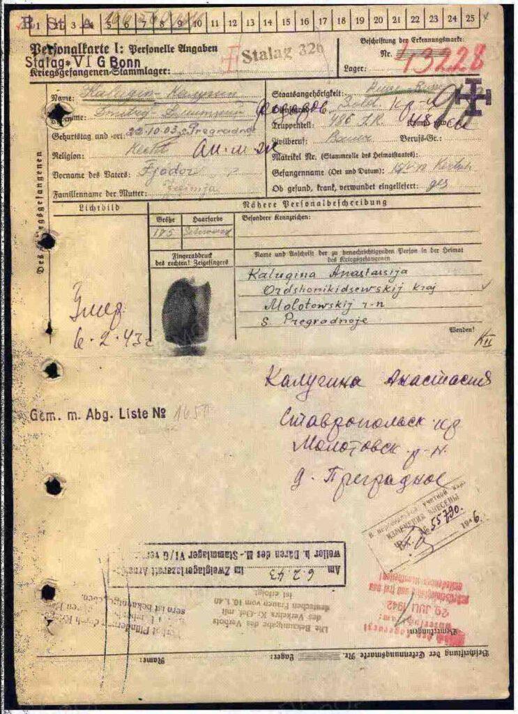 Личная карточка военнопленного стр 1