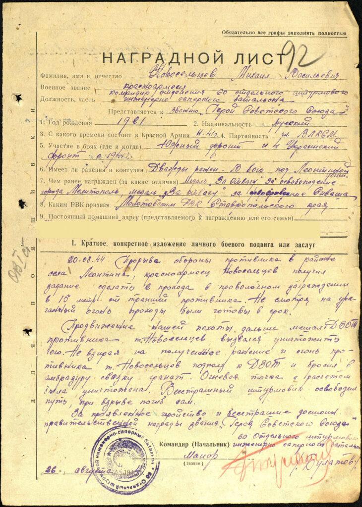 Наградной лист Новосельцева Михаила Васильевича