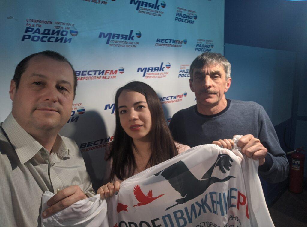 Поисковики на Радио Маяк Ставрополь