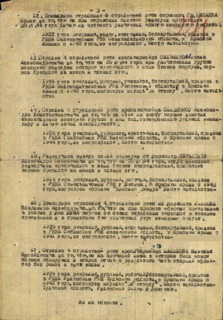 Наградной лист А.К. Слизконос