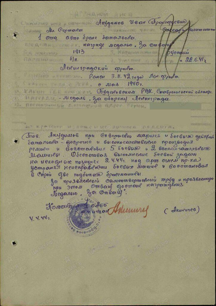 Наградной лист И.П. Акудимова