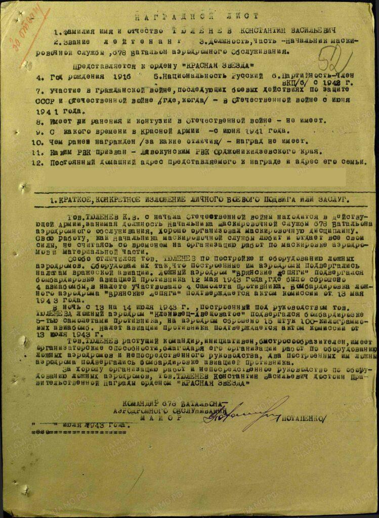 Наградной лист К.В. Тюленева