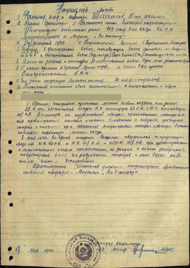 Наградной лист П.И.Шаталова