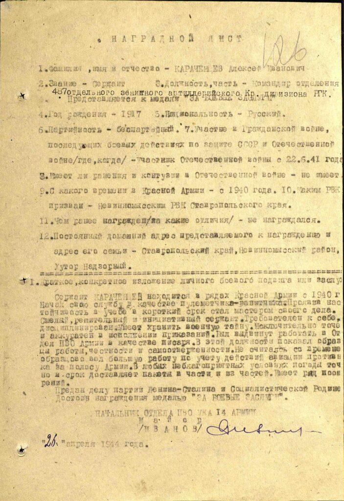 Наградной лист а.и. Караченцева