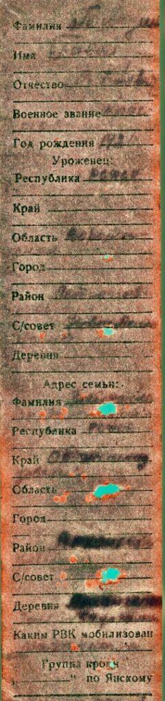 Личный опознавательный знак Бурдина Павла Антоновича