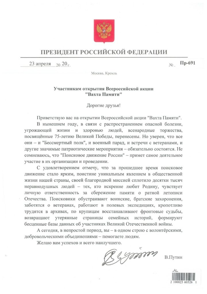 Приветсвие Президента России