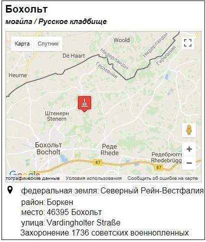 Бохольт, кладбище советских военнопленных на карте