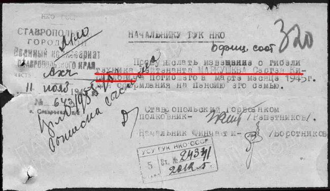 Маркушев Сергей Кириллович техник-лейтенант
