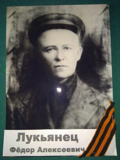 Лукьянец Фёдор Алексеевич