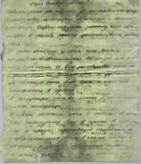 Письмо от брата стр 1