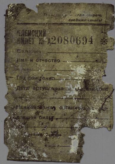 Удостоверение члена Осоавиахима