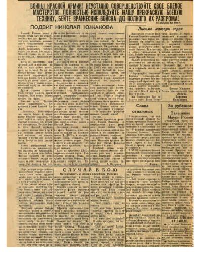 На врага 1944, № 145 (5 нояб )(1)