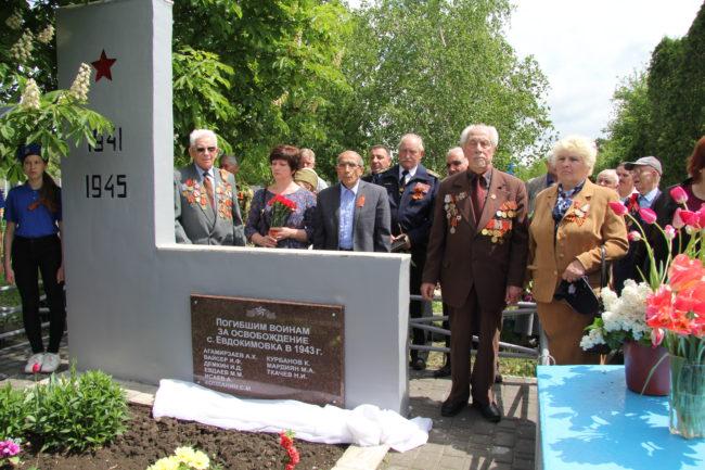 Открытие памятной плиты в селе Евдокимовка