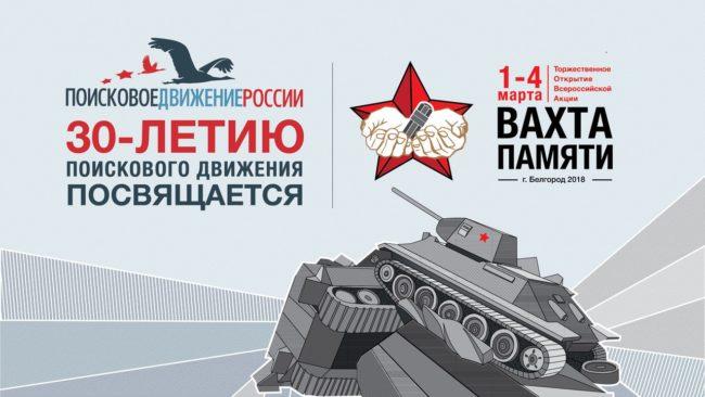 Вахта Памяти 2018