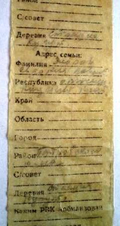 Личный опознавательный знак Зиберова Ивана Селиверстовича