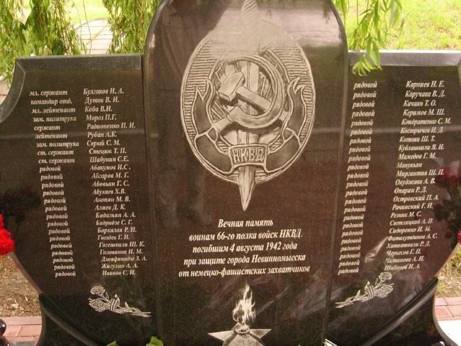 Паятный знак бойцам 66 полка 30 дивизии войск НКВД