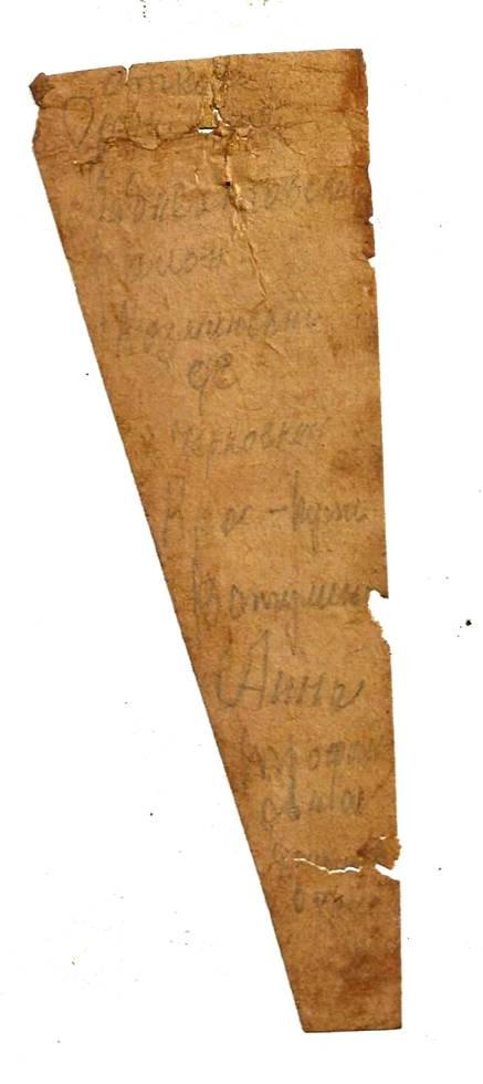 Солдатский медальон И.В. Ватулина
