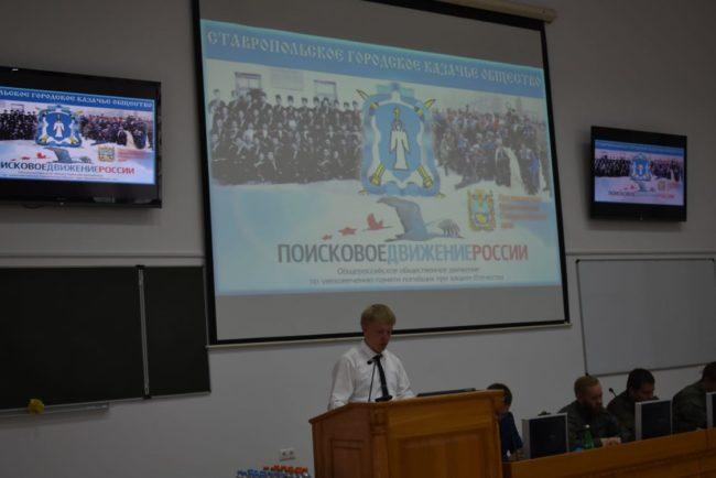 Пресс-конференция Ставропольских поисковиков