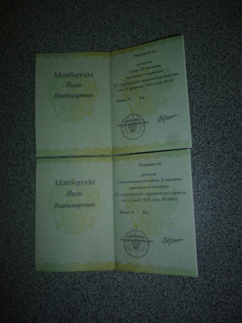Документы к наградам Майбороды Ивана Владимировича