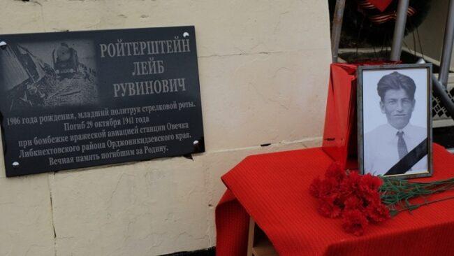 Памятная плита с именем солдата