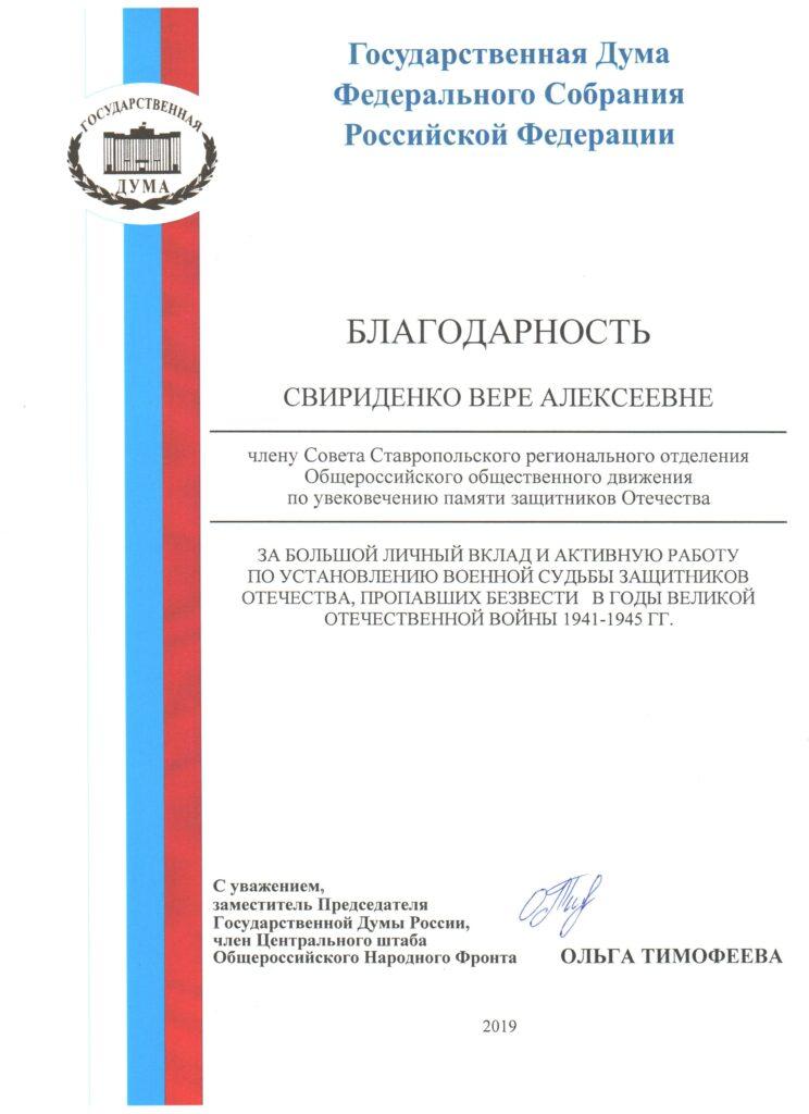 Благодарность В.А. Свириденко Дума Российской Федерациидума