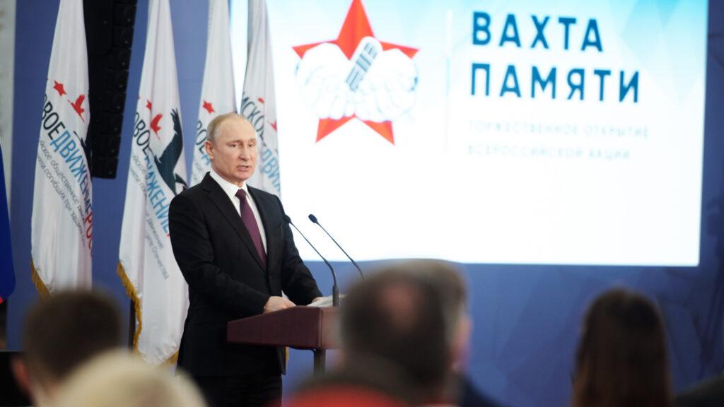В.В.Путин на открытии вахты Памяти 2019 годы