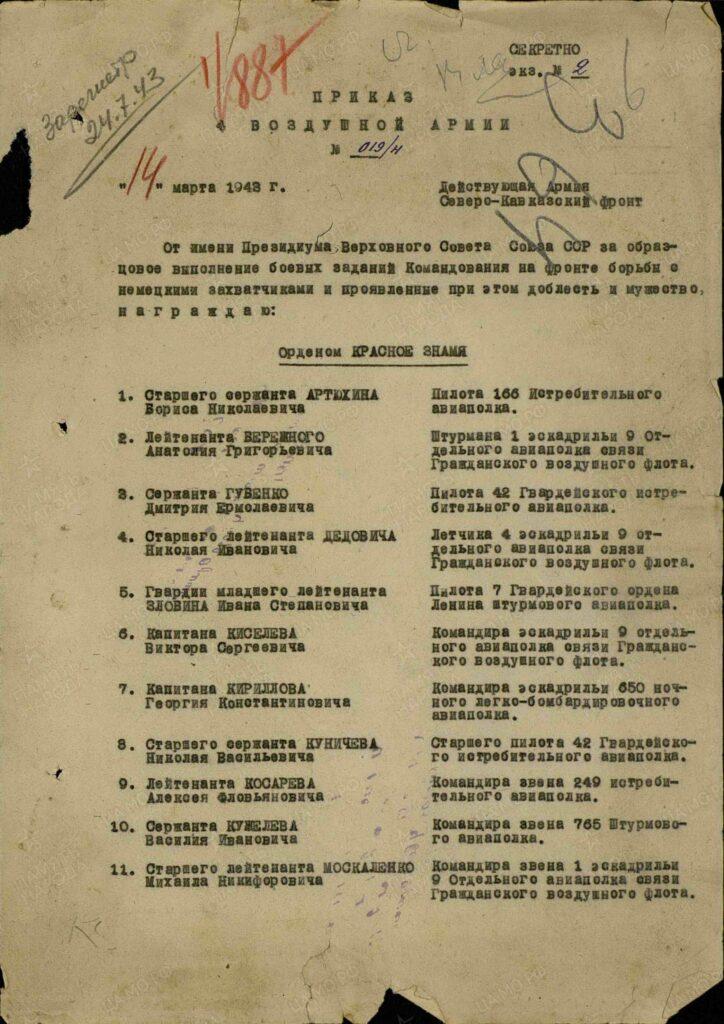 Приказ о награждении В.И. Кужелева орденом Красной ЗвездыКужелев КЗ Приказ