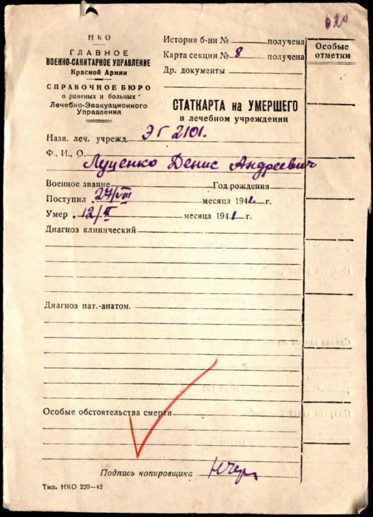 Статкарта на умершего в госпитале Луценко Дениса Андреевича