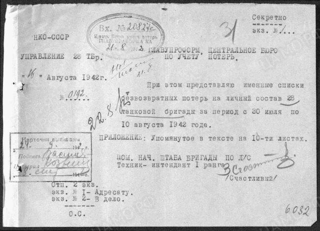 Архивные данные на Шпакова А.С. стр 1