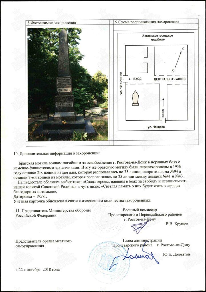 Учётная карточка воинского захоронения стр.2