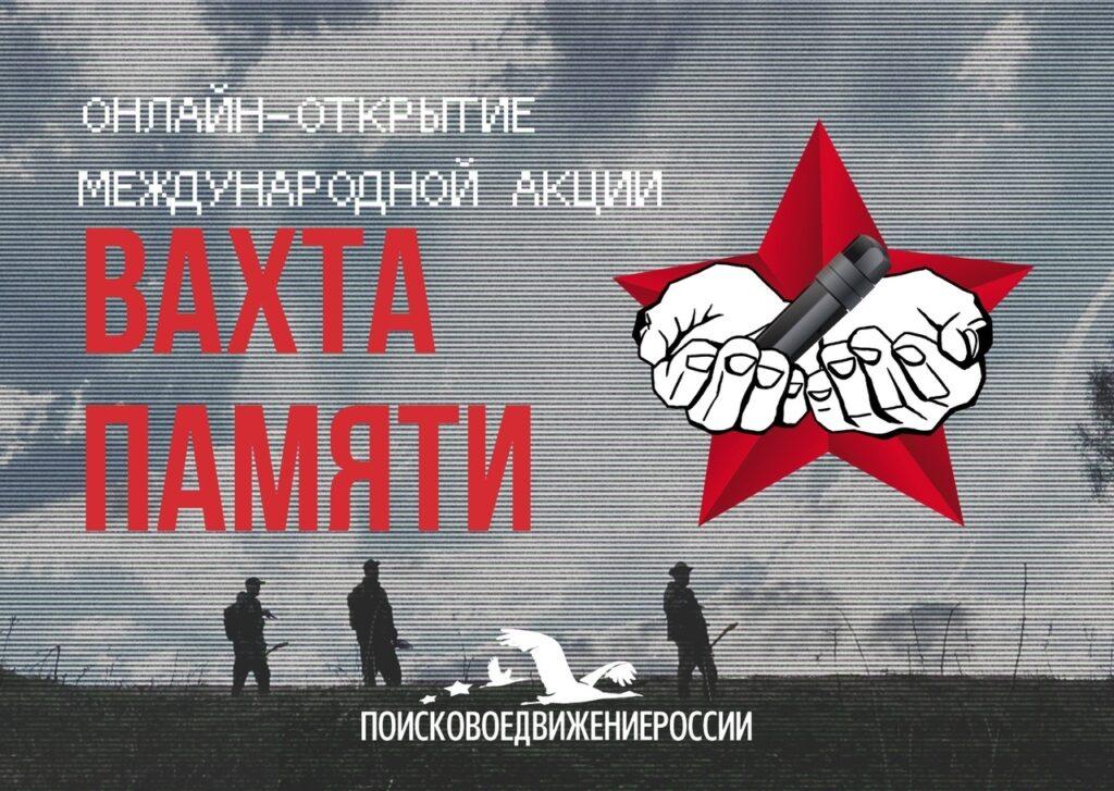 Открытие Вахты Памяти - онлайн