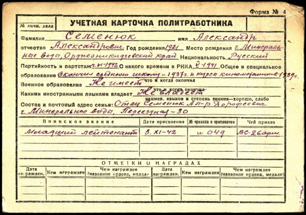 Учетная карточка политработника