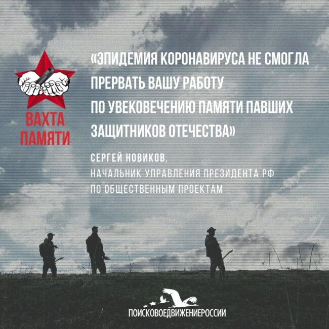 Обращение С. Новикова