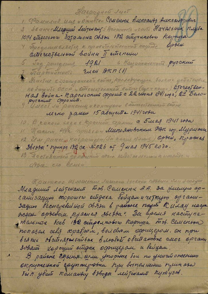 Наградной лист Орден Отечественной войны 2 степени стр 1